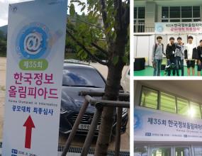 한국 정보 올림피아드 공모전 참여